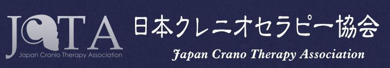 日本クレニオセラピー協会 -Japan Cranio Therapy Association-