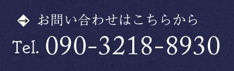 お問い合わせはこちらから <Tel. 090-3218-9830>