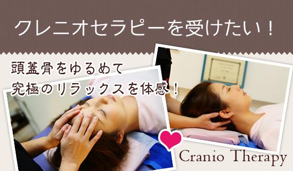 クレニオセラピーを受けてみたい!<アディオ カイロプラクティック -ADIO Chiropractic & Cranio Therapy->