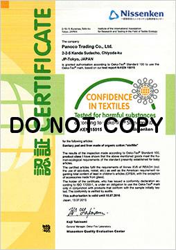 エコテックス規格100 証明書