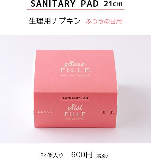 オーガニック生理用ナプキン<ふつうの日用 -SANITARY PAD 21cm->