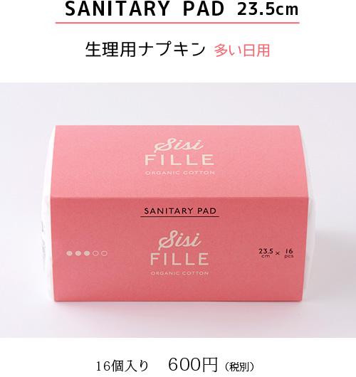 オーガニック生理用ナプキン<多い日用 -SANITARY PAD 23.5cm->
